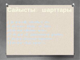 І бөлім. «Жұлдызды сәт» ІІ бөлім.«Өтірік өлеңдер» ІІІ бөлім. «Жекпе –жек» ІV