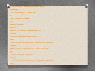 Тіл дыбыстарын зерттейтін ғылым саласы (Фонетика) Қазақ тілінде неше сөз таб