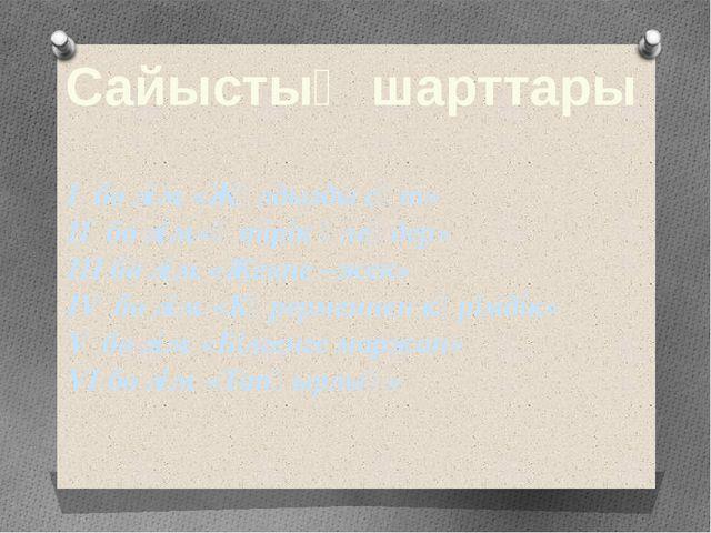 І бөлім. «Жұлдызды сәт» ІІ бөлім.«Өтірік өлеңдер» ІІІ бөлім. «Жекпе –жек» ІV...