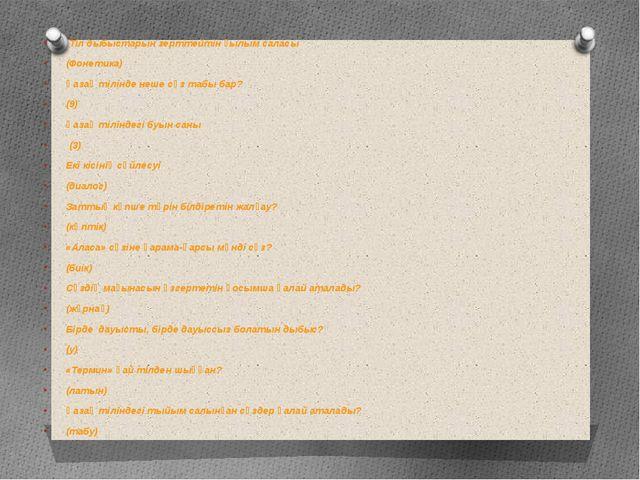 Тіл дыбыстарын зерттейтін ғылым саласы (Фонетика) Қазақ тілінде неше сөз таб...