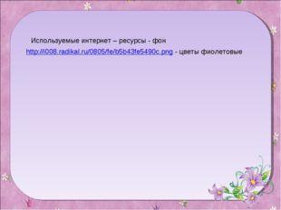 http://i008.radikal.ru/0805/fe/b5b43fe5490c.png - цветы фиолетовые Используем