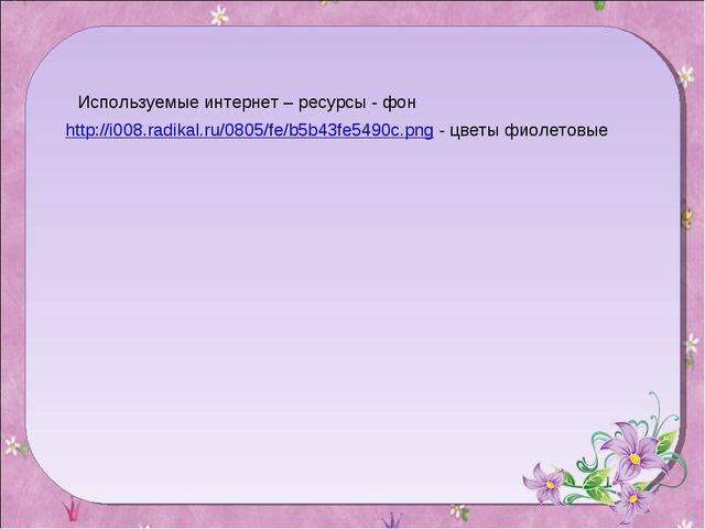 http://i008.radikal.ru/0805/fe/b5b43fe5490c.png - цветы фиолетовые Используем...