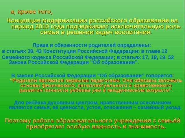 а, кроме того, Концепция модернизации российского образования на период 2010...