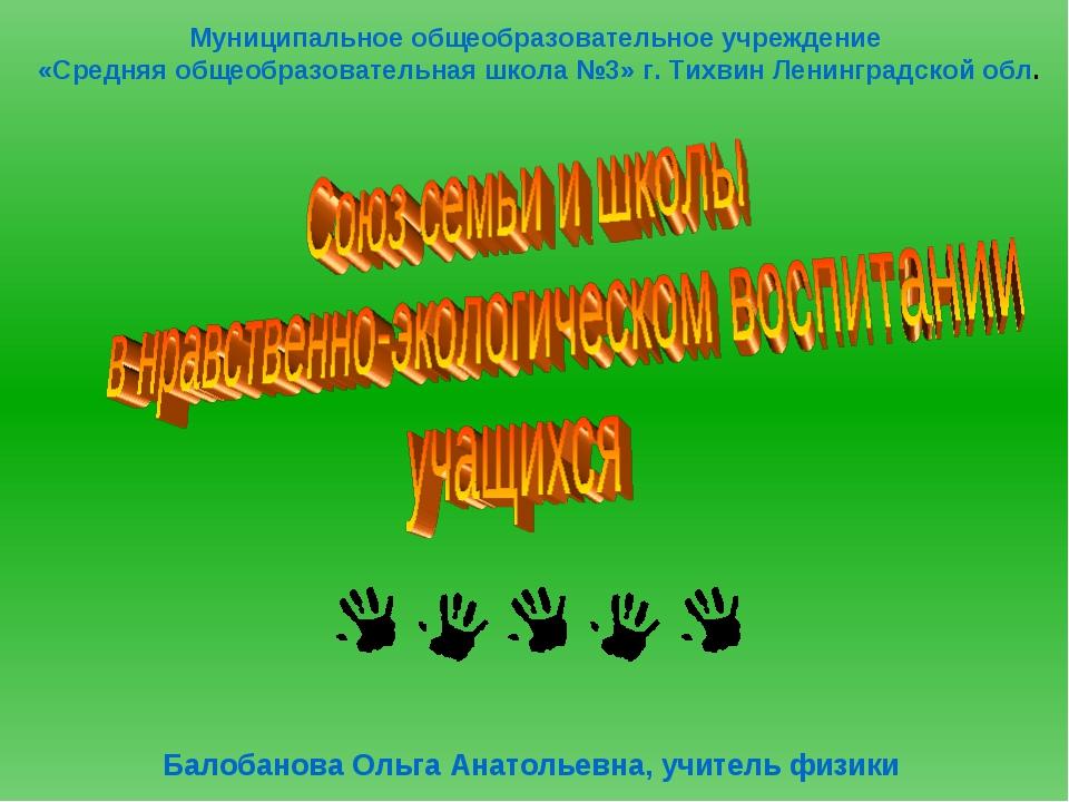 Балобанова Ольга Анатольевна, учитель физики Муниципальное общеобразовательн...