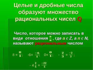 Целые и дробные числа образуют множество рациональных чисел Q Число, которое