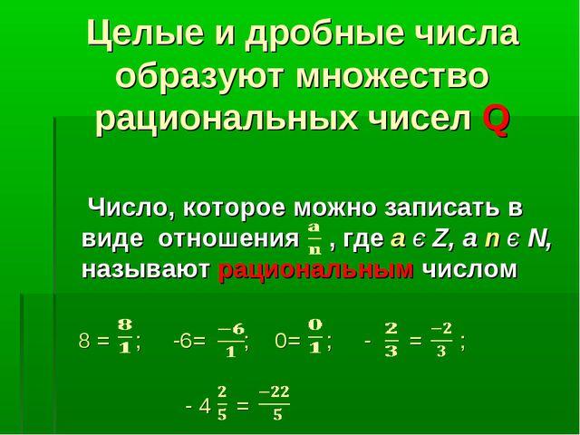 Целые и дробные числа образуют множество рациональных чисел Q Число, которое...