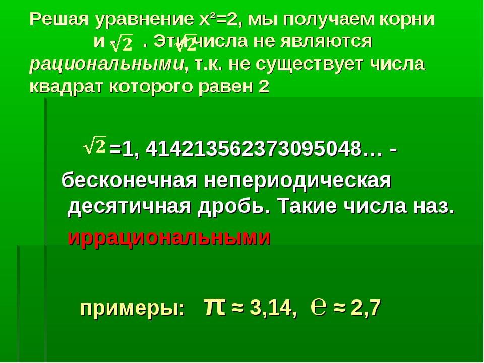 Решая уравнение х²=2, мы получаем корни и - . Эти числа не являются рационал...