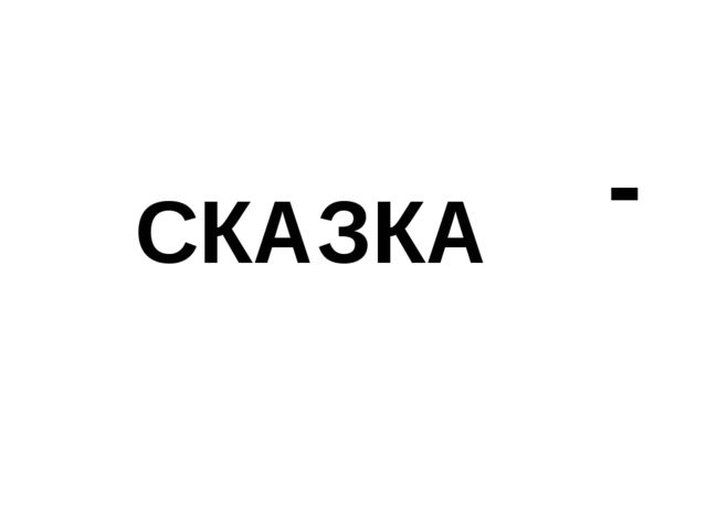 СКАЗКА -