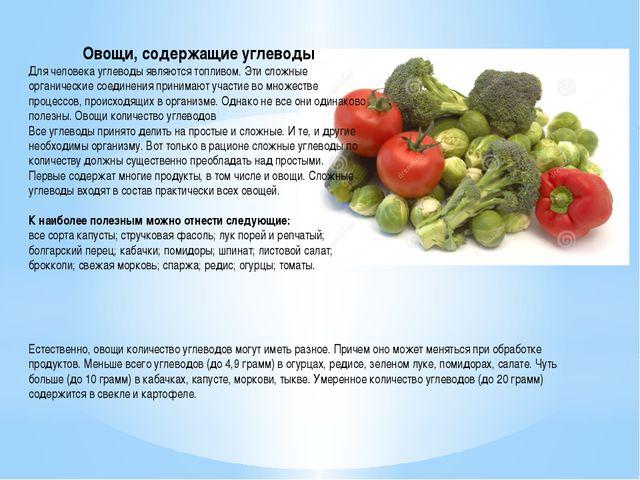 Овощи, содержащие углеводы Для человека углеводы являются топливом. Эти сложн...