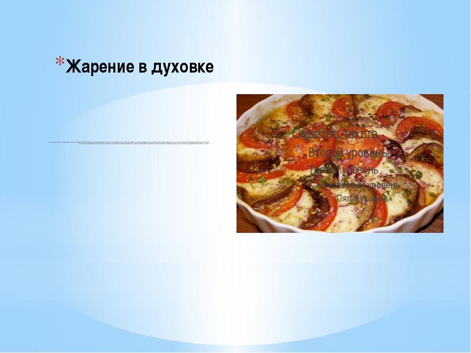 Жарение в духовке Существует два способа — продукты могут плавать в жиру или...