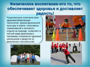 Физическое воспитание-это то, что обеспечивает здоровье и доставляет радость!