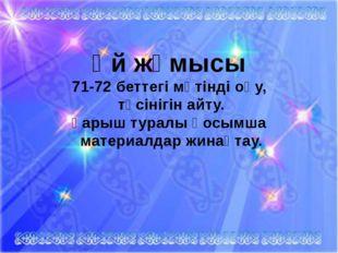 Үй жұмысы 71-72 беттегі мәтінді оқу, түсінігін айту. Ғарыш туралы қосымша мат
