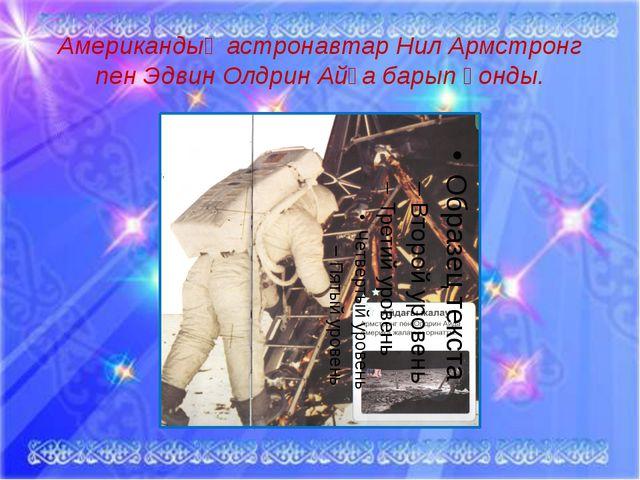 Американдық астронавтар Нил Армстронг пен Эдвин Олдрин Айға барып қонды.