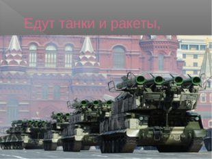 Едут танки и ракеты,