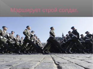 Марширует строй солдат.