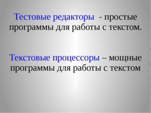 Тестовые редакторы - простые программы для работы с текстом. Текстовые процес