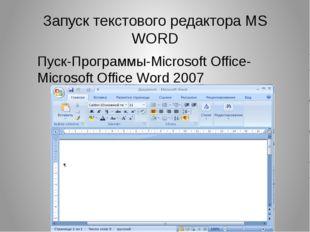 Запуск текстового редактора MS WORD Пуск-Программы-Microsoft Office- Microsof