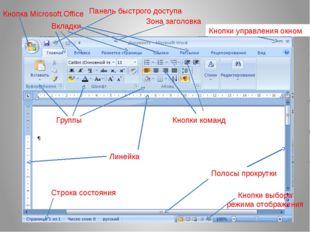 Зона заголовка Кнопки управления окном Строка состояния Кнопки выбора режима