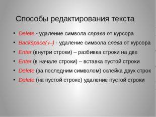 Способы редактирования текста Delete - удаление символа справа от курсора Bac