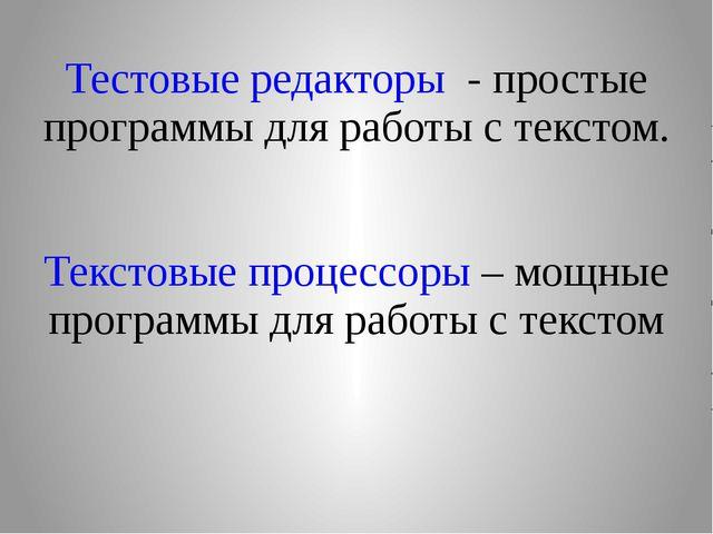 Тестовые редакторы - простые программы для работы с текстом. Текстовые процес...