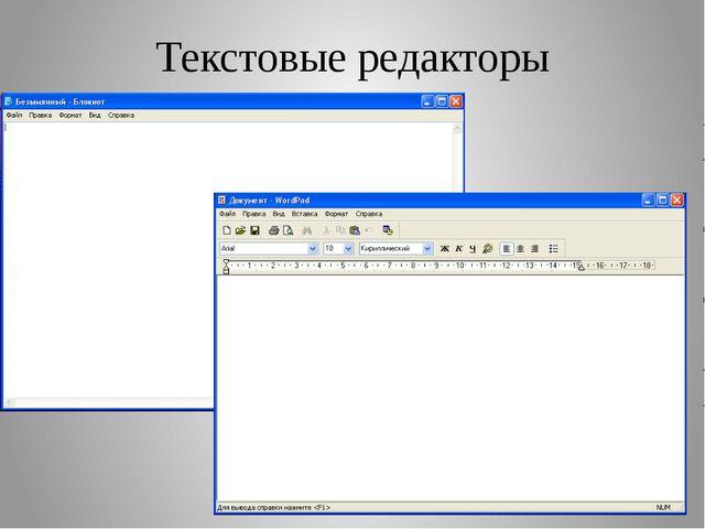 Текстовые редакторы