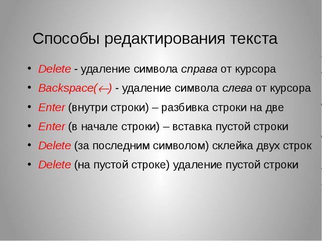 Способы редактирования текста Delete - удаление символа справа от курсора Bac...