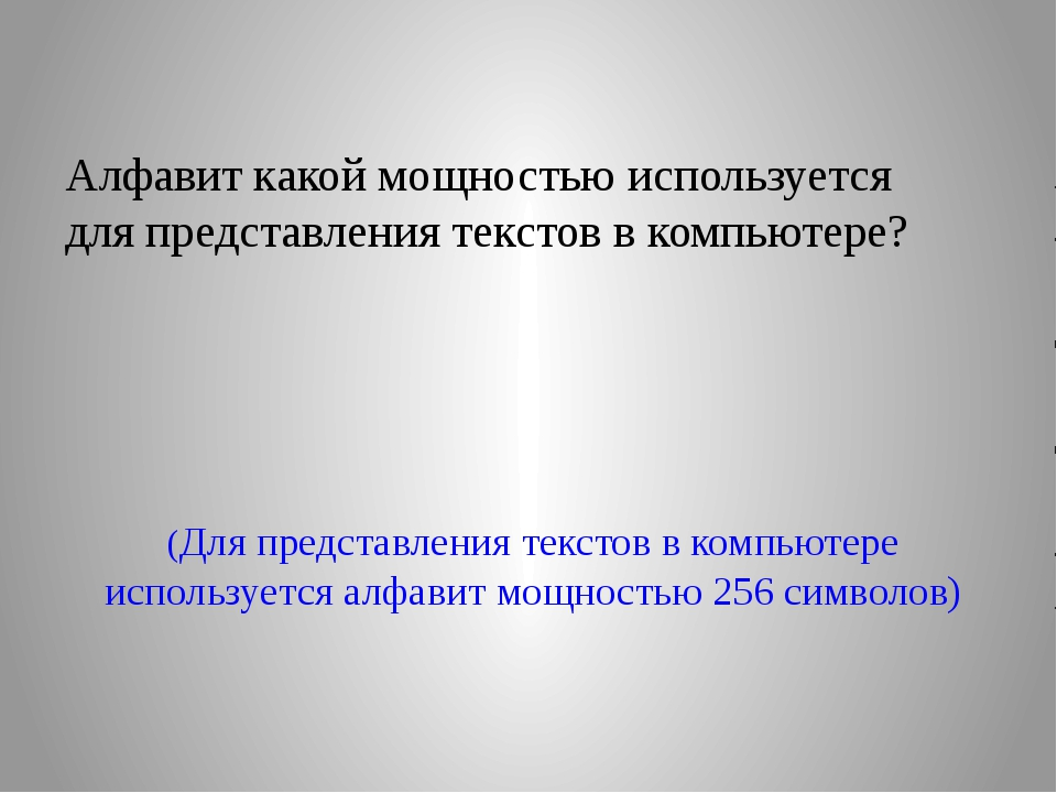 (Для представления текстов в компьютере используется алфавит мощностью 256 си...
