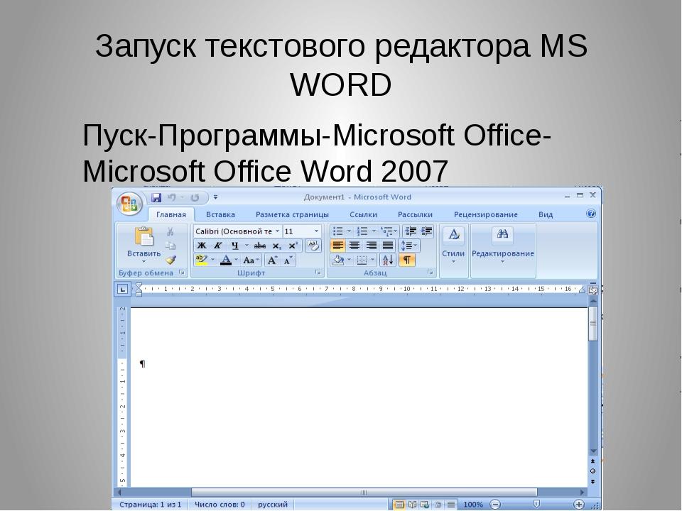 Запуск текстового редактора MS WORD Пуск-Программы-Microsoft Office- Microsof...