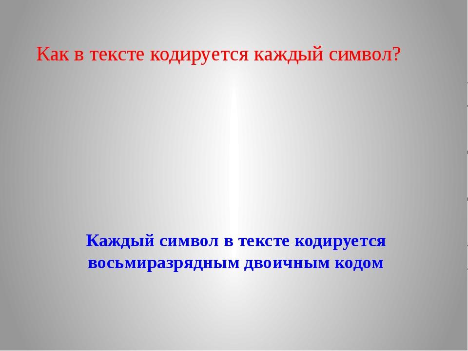 Каждый символ в тексте кодируется восьмиразрядным двоичным кодом Как в тексте...