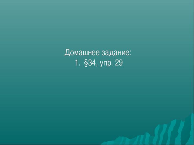 Домашнее задание: §34, упр. 29