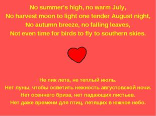 No summer's high, no warm July, No harvest moon to light one tender August ni