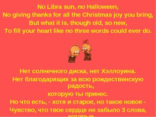 No Libra sun, no Halloween, No giving thanks for all the Christmas joy you br