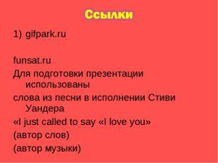 gifpark.ru funsat.ru Для подготовки презентации использованы слова из песни в