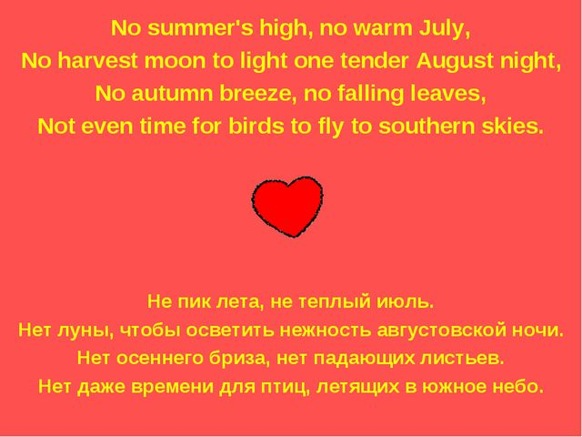 No summer's high, no warm July, No harvest moon to light one tender August ni...