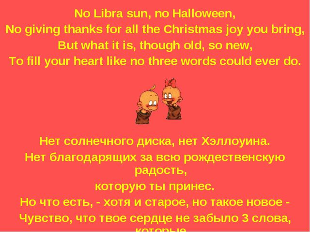 No Libra sun, no Halloween, No giving thanks for all the Christmas joy you br...