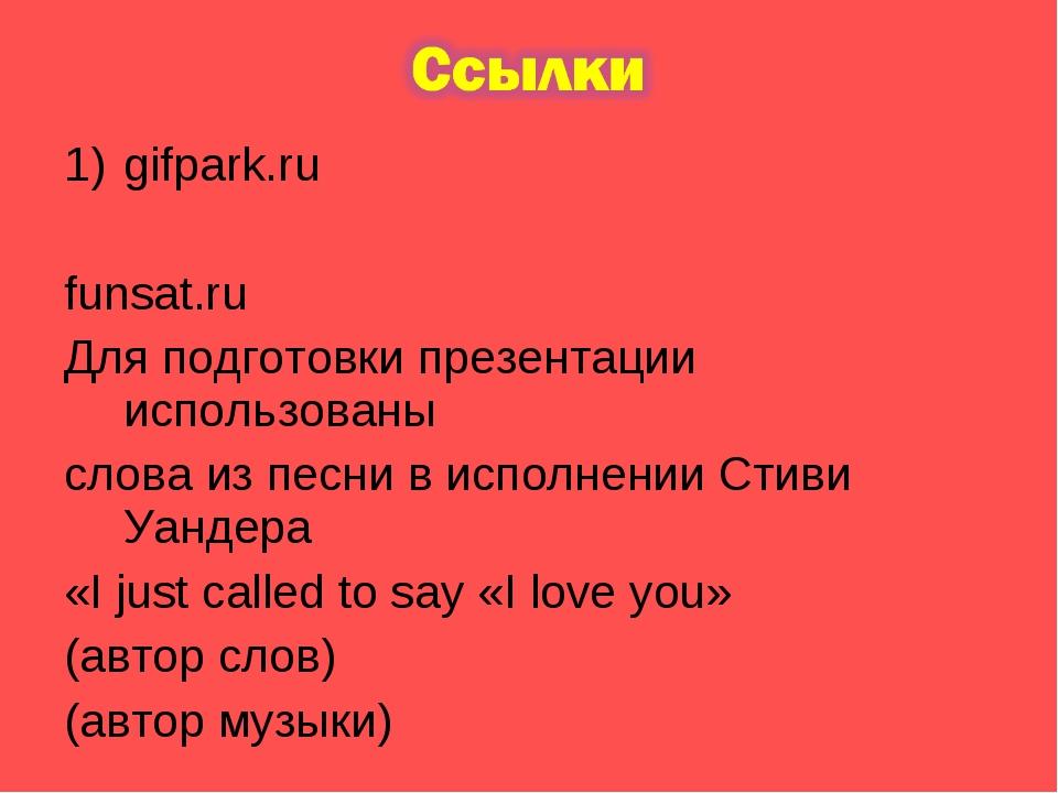 gifpark.ru funsat.ru Для подготовки презентации использованы слова из песни в...