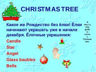CHRISTMAS TREE Какое же Рождество без ёлки! Ёлки начинают украшать уже в нача