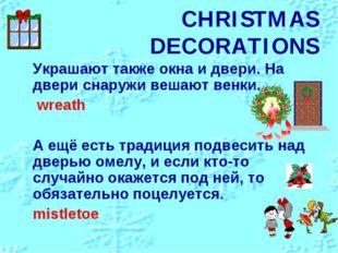 CHRISTMAS DECORATIONS Украшают также окна и двери. На двери снаружи вешают ве