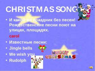 CHRISTMAS SONGS И какой же праздник без песен! Рождественские песни поют на у