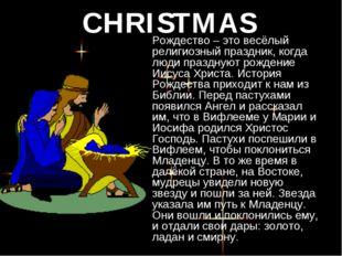 CHRISTMAS Рождество – это весёлый религиозный праздник, когда люди празднуют