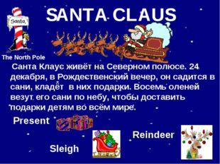 SANTA CLAUS Санта Клаус живёт на Северном полюсе. 24 декабря, в Рождественски