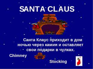 SANTA CLAUS Санта Клаус приходит в дом ночью через камин и оставляет свои под