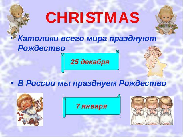 CHRISTMAS Католики всего мира празднуют Рождество В России мы празднуем Рожде...