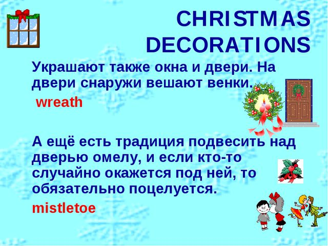 CHRISTMAS DECORATIONS Украшают также окна и двери. На двери снаружи вешают ве...