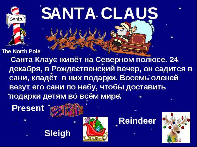 SANTA CLAUS Санта Клаус живёт на Северном полюсе. 24 декабря, в Рождественски...