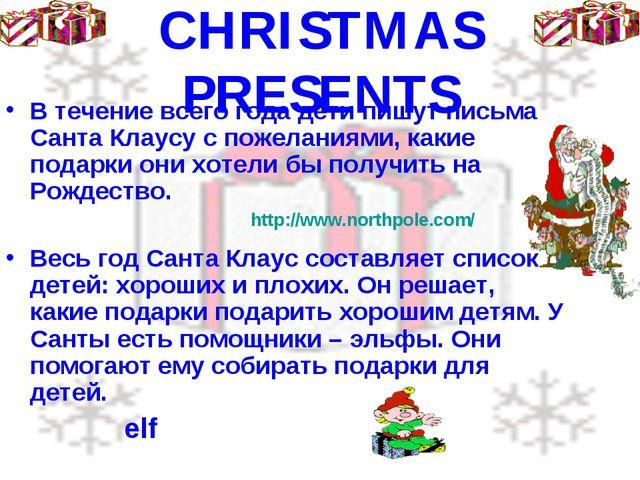 CHRISTMAS PRESENTS В течение всего года дети пишут письма Санта Клаусу с поже...