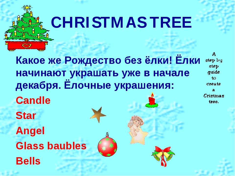 CHRISTMAS TREE Какое же Рождество без ёлки! Ёлки начинают украшать уже в нача...
