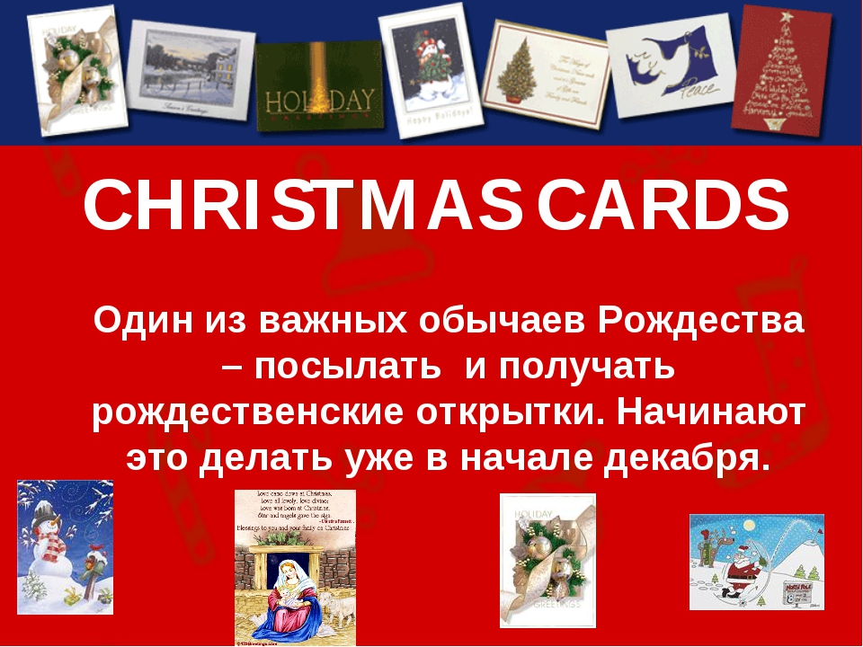 CHRISTMAS CARDS Один из важных обычаев Рождества – посылать и получать рождес...