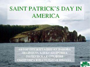 SAINT PATRICK'S DAY IN AMERICA АВТОР ПРЕЗЕНТАЦИИ КУЛАКОВА ЛЮДМИЛА АЛЕКСАНДРОВ