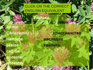 honor Christianityхристианство Heritageнаследие praiseхвалить c